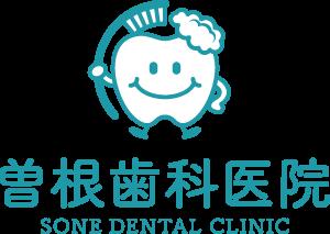 曽根歯科医院